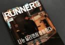 runnersworld_gr.jpg